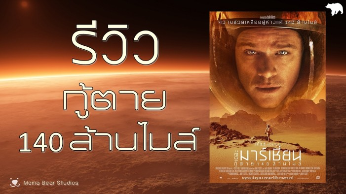martian-in-thai